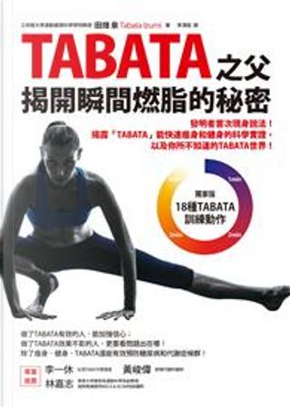 TABATA 之父揭開瞬間燃脂的秘密 by 田畑泉