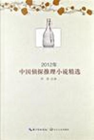 2012年中國偵探推理小說精選 by