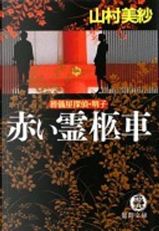 赤い霊柩車 by 山村美紗