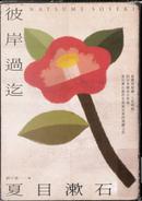 彼岸過迄 by 夏目 漱石