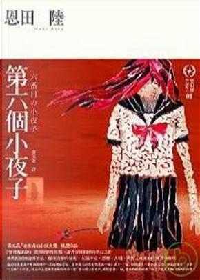 第六個小夜子 by 恩田 陸