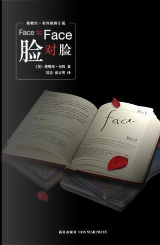 脸对脸 by 埃勒里・奎因