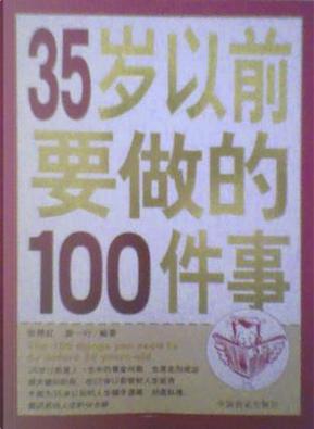 35岁以前要做的100件事 by 张艳红