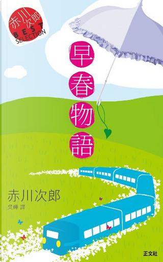 早春物語 by 赤川 次郎