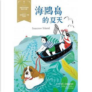 海鷗島的夏天 by Astrid Lindgren, 阿斯特麗.林格倫