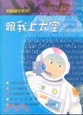 (01)跟我上太空 by 岑健強