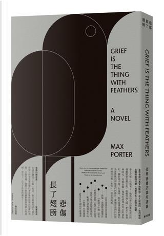 悲傷長了翅膀 by Max Porter