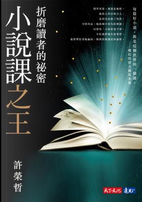 小說課之王 by 許榮哲