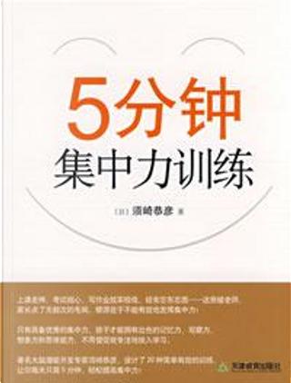 5分鐘集中力訓練 by 須崎恭彥