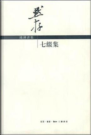 七缀集 by 钱钟书