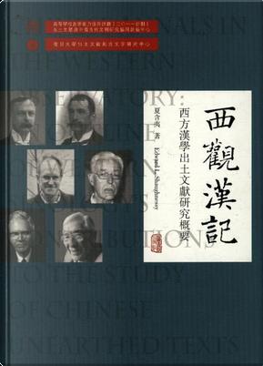 西觀漢記 by Edward L. Shaughnessy, 夏含夷