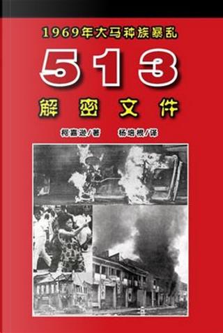 513-1969年暴動之解密文件 by 柯嘉逊
