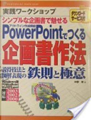 実践ワークショップ PowerPointでつくる企画書作法 by 中野明