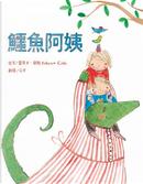 鱷魚阿姨 by Rebecca Cobb