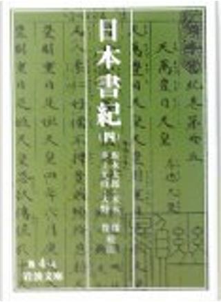 日本書紀〈4〉 by 井上 光貞, 坂本 太郎, 大野 晋, 家永 三郎