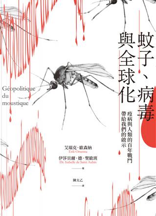 蚊子、病毒與全球化 by Erik Orsenna, Isabelle de Saint Aubin
