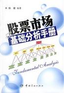 股票市场基础分析手册/Fundamental analysis by 杨健