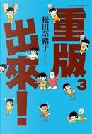 重版出來 03 by 松田奈緒子