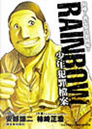 (限)RAINBOW少年犯罪檔案(07) by 安部讓二, 柿崎正澄