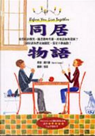 同居物語 by 顧大衛