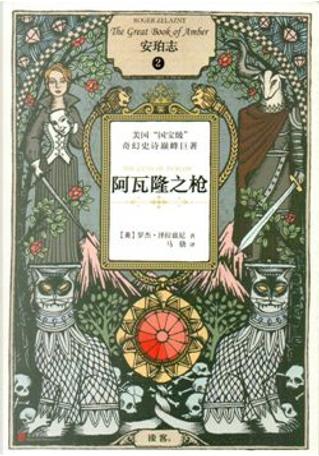 安珀志 02 by Roger Zelazny, 罗杰.泽拉兹尼