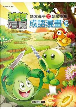植物大戰殭屍:成語漫畫6 by 笑江南