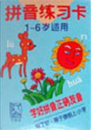 拼音练习卡 by 徐明松
