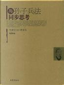 与孙子兵法同步思考 by 李安石
