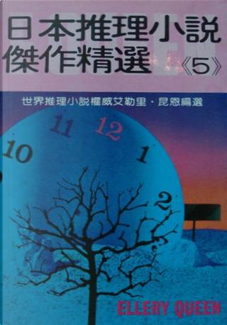日本推理小說傑作精選 5 by Seichō Matsumoto, 伴野朗, 小松左京, 菊村到, 都筑道夫, 齋藤榮