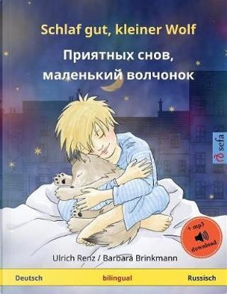 Schlaf gut, kleiner Wolf – Priyatnykh snov, malen'kiy volchyonok (Deutsch – Russisch) by Ulrich Renz