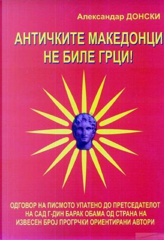 Античките Македонци не биле Грци by Александар Донски