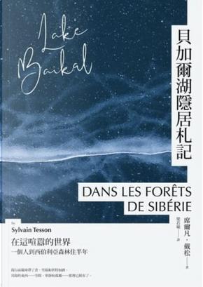 貝加爾湖隱居札記 by Sylvain Tesson