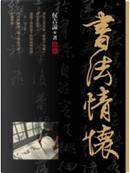 書法情懷 by 侯吉諒