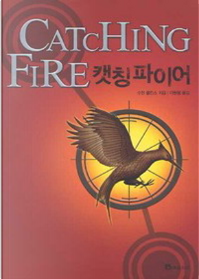 Catching Fire 캣칭 파이어 by Suzanne Collins