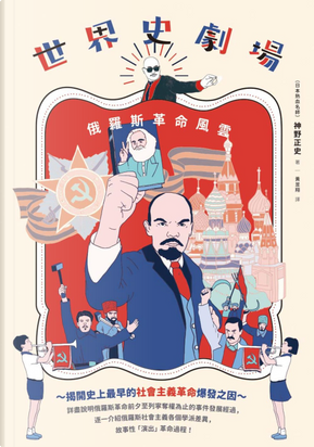 世界史劇場:俄羅斯革命風雲 by 神野正史