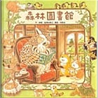森林圖書館 by 福澤由美子