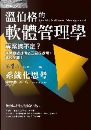 溫伯格的軟體管理學 by 傑拉爾德•溫伯格(Gerald M. Weinberg)