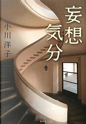妄想気分 by 小川 洋子