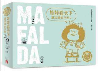 娃娃看天下:瑪法達的世界(2) by 季諾, Quino