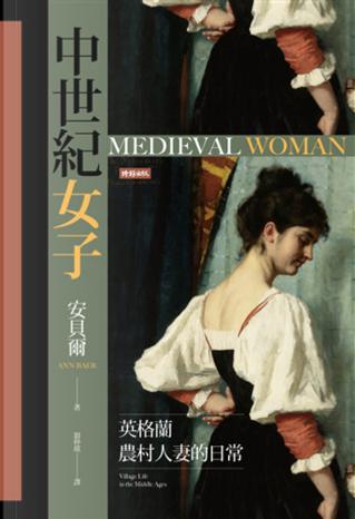 中世紀女子 by Ann Baer