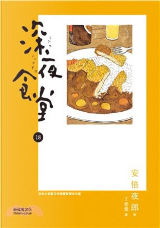 深夜食堂 18 by 安倍夜郎