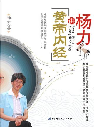 楊力講《黃帝內經》 by 楊力