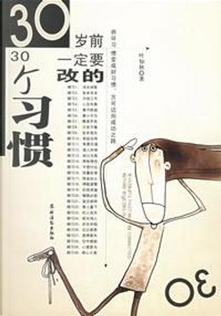 30岁前一定要改的30个习惯 by 叶知秋