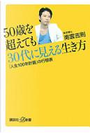 50歳を超えても30代に見える生き方 by 南雲吉則
