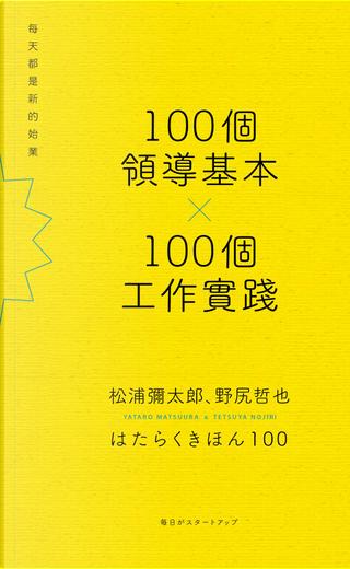 100個領導基本╳100個工作實踐 by 松浦彌太郎, 野尻哲也