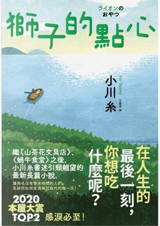 獅子的點心 by 小川糸