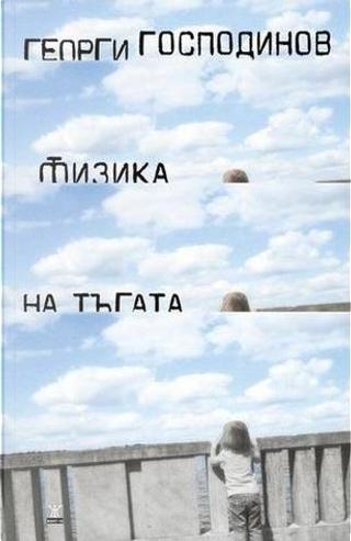 Физика на тъгата by Георги Господинов