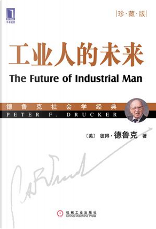工业人的未来 by 德鲁克