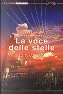 La voce delle stelle by Makoto Shinkai, Waku Oba