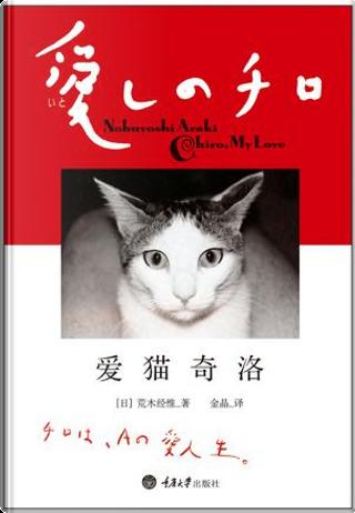 爱猫奇洛 by 荒木經惟